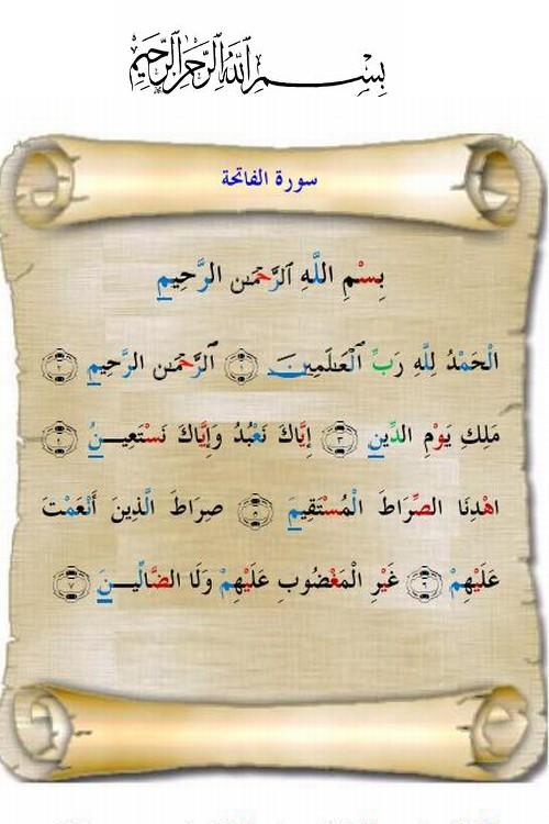 القرآن الكريم   Le coran Ouusuu10