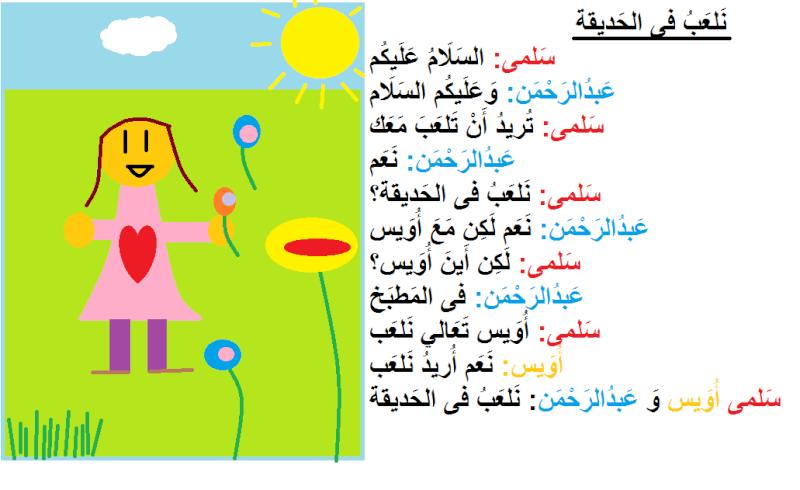 les phrases de maryam 2 Sans_t12