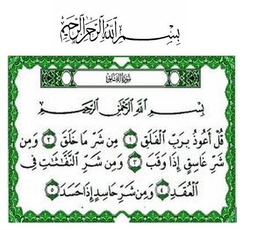 القرآن الكريم   Le coran Uu_oou10