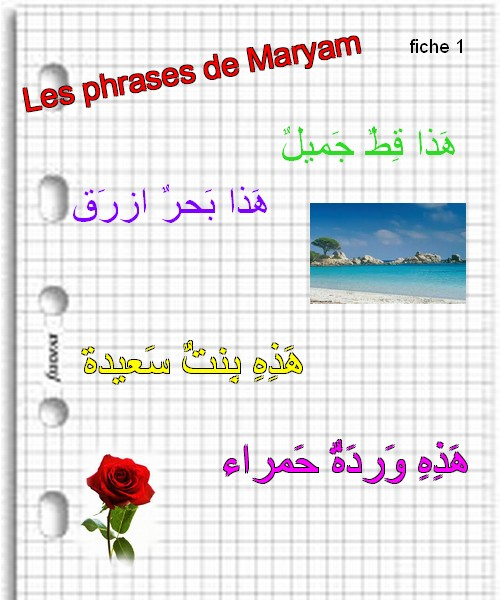les phrases de Maryam Uuzouu12