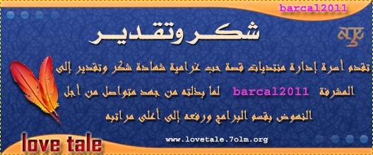 شهادة شكر وتقدير للمشرفة barcal2011 Ouooo_11