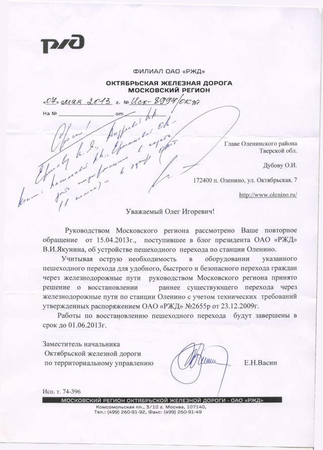 Пролетарская правда в Спирово №15. РЖД мост не нужен. 32393_10