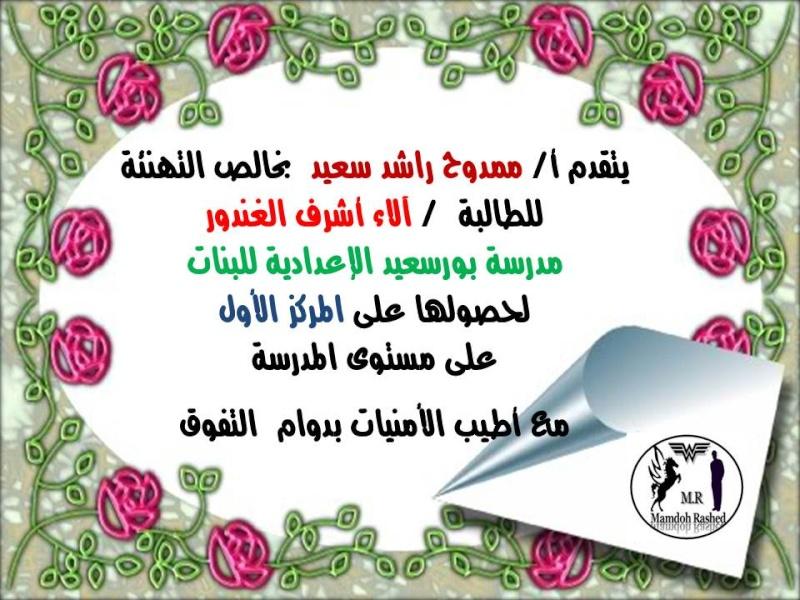 تهنئة للطالبة آلاء أشرف الغندور Ouoo_o10