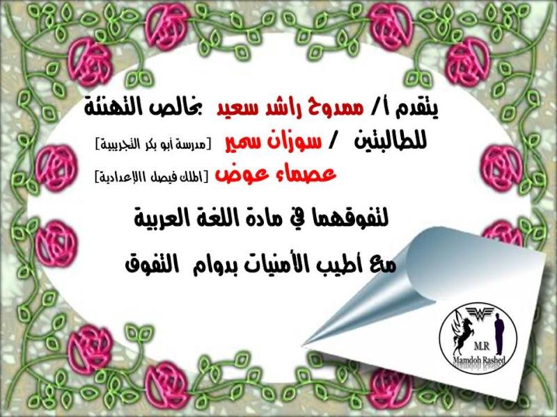 تهنئة للطالبتين (سوزان سمير) ( عصماء عوض) Ouou11