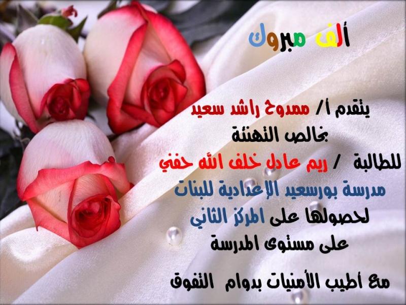 تهنئة للطالبة ريم عادل Ousu10