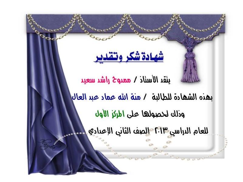 تهنئة للطالبة منة عماد Uuo10