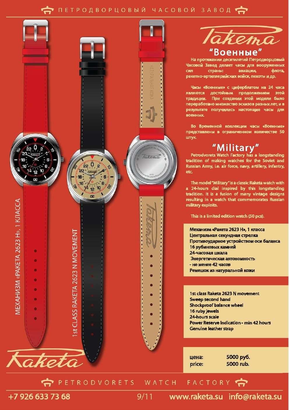 Nouvelle Boutique du Forum (montres russes et mécaniques abordables)? Raketa10
