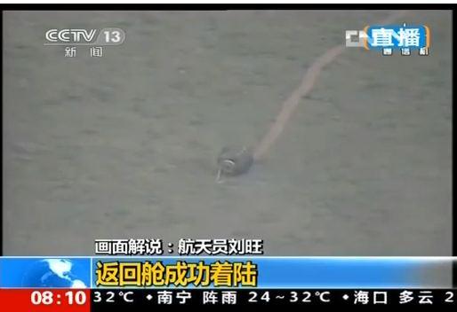 [Mission] Shenzhou-10 & TG-1 - Page 4 Hj10