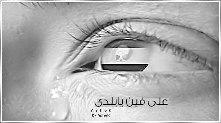 حزنآ على مصر ،، يآرب فكك الكربةة ، توقييع - صفحة 2 Untitl23