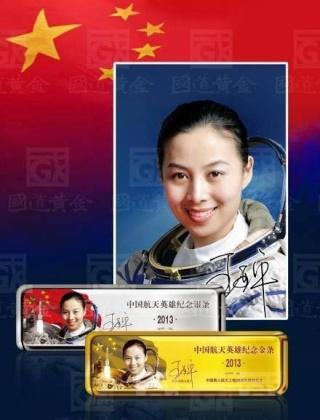 Shenzhou 10 - La mission - (Wang Yaping deuxième chinoise dans l'espace) 94347710