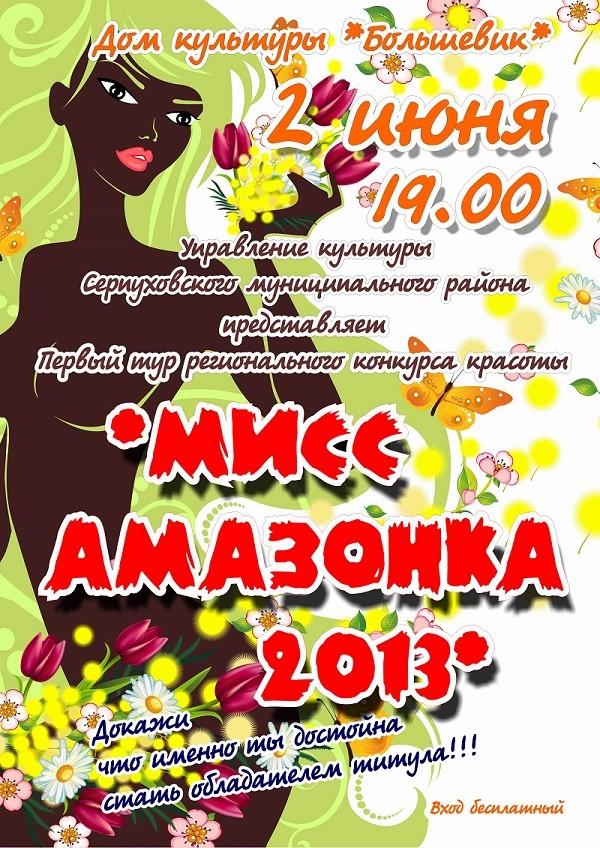 """Конкурс """"Мисс Амазонка"""" - приходите болеть за НАШИХ! Pervyj10"""