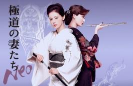 The Yakuza Wives Neo (2013) 30354510