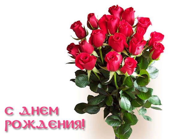 С Днем Рождения! 12259110