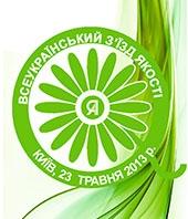 8-й Всеукраинский съезд качества D092d010