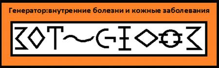 2. Генератор  З.В.Б.И.Т. 45856710