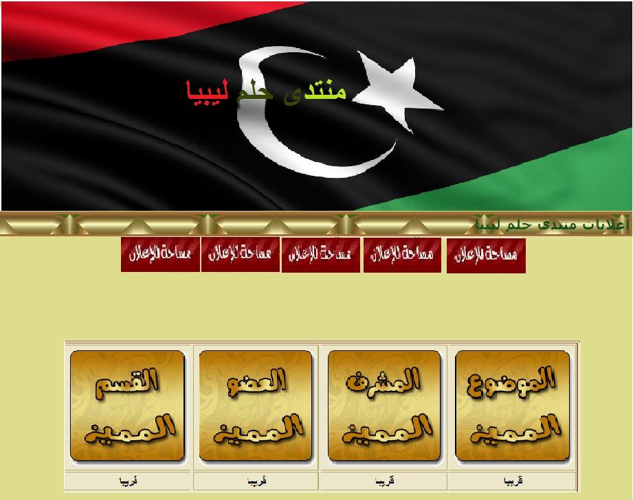 منتدى حلم ليبيا