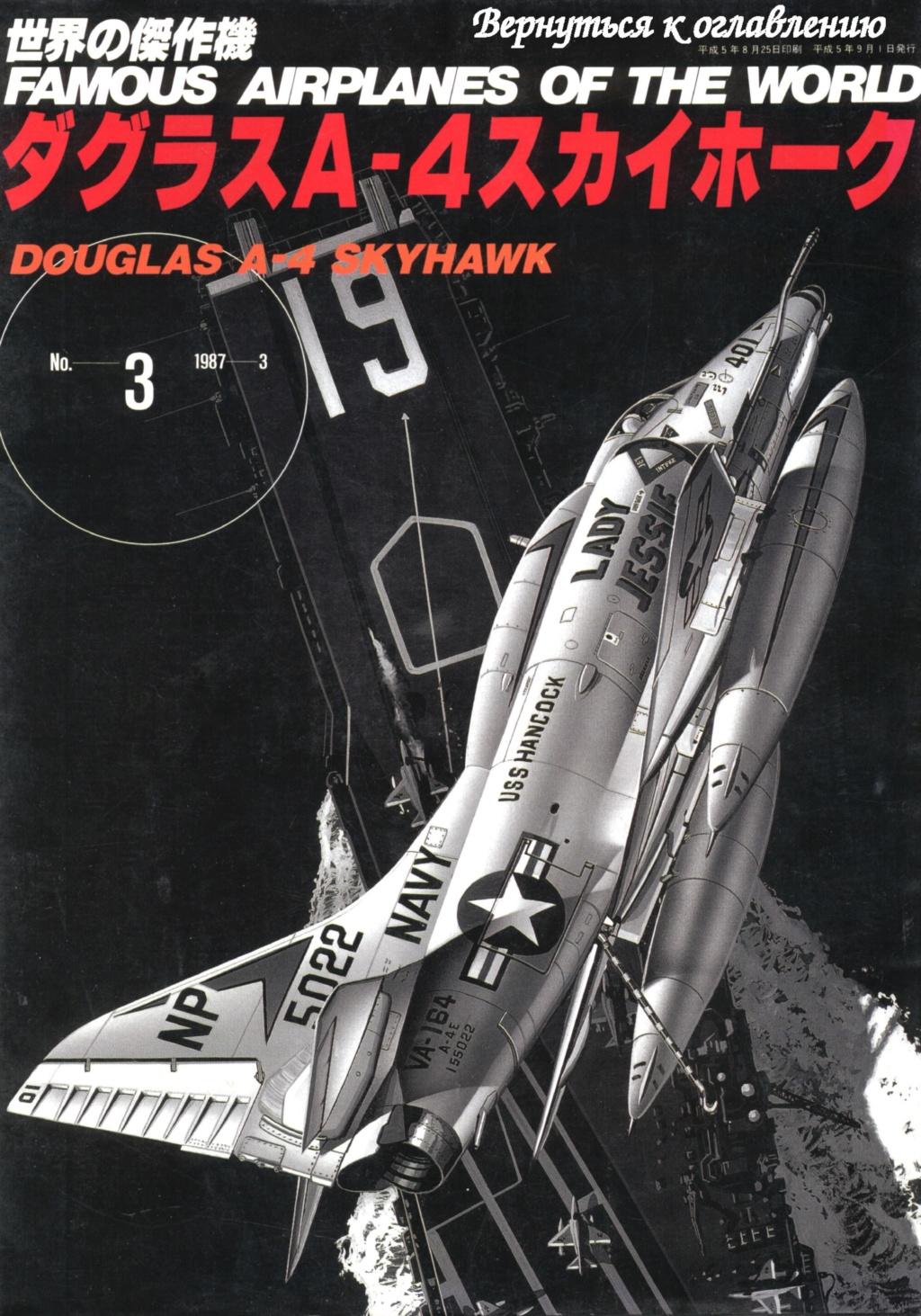 A-4 SKYHAWK Oaca_a46