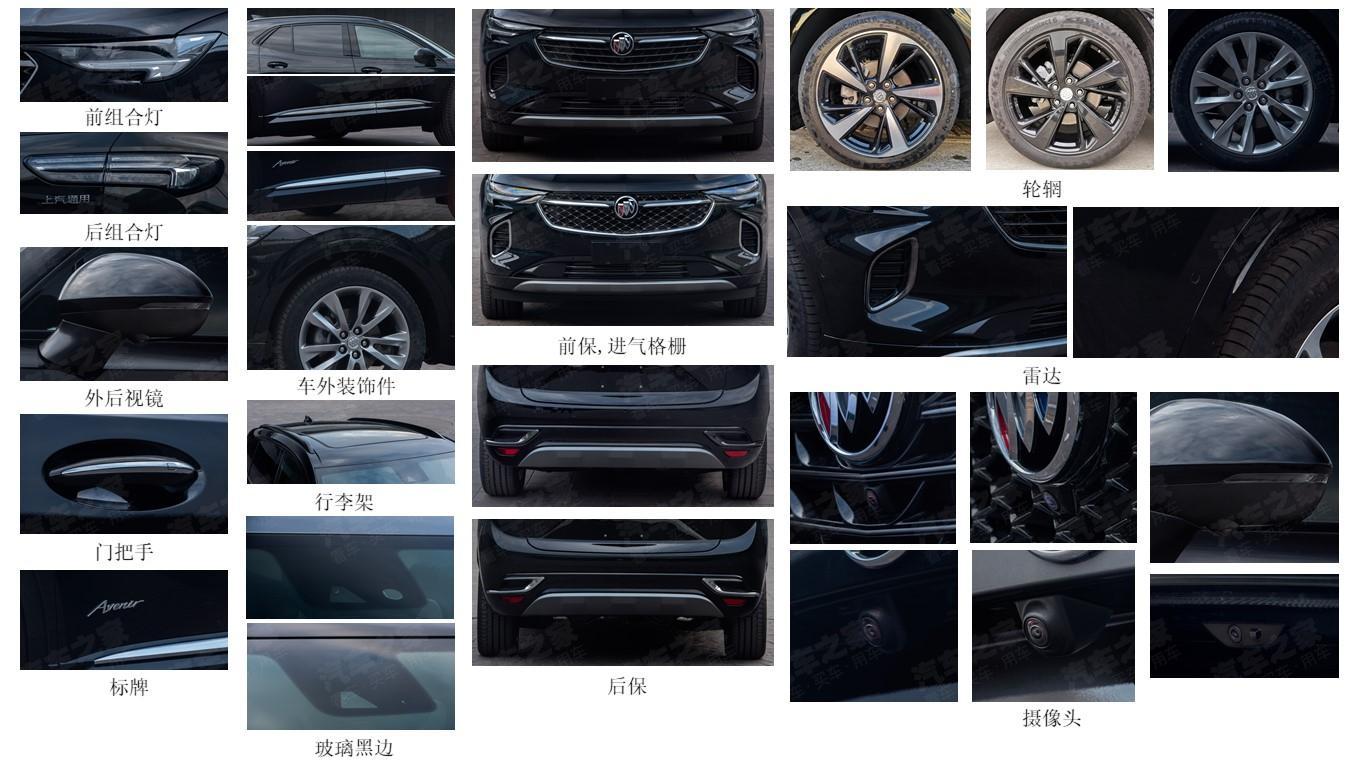 2021 Buick Enspire 12