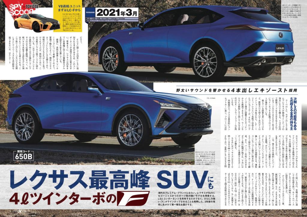 2021 - [Lexus] NX II 2021-l10