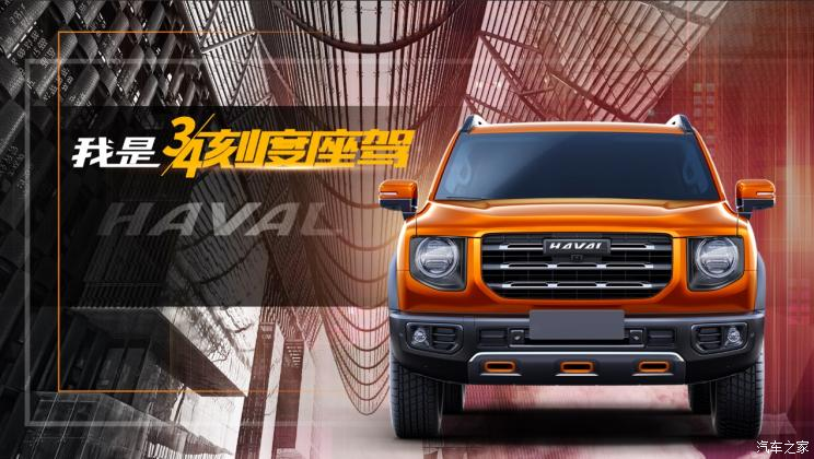 [Actualité] Groupe Great Wall Motors 744x0_56