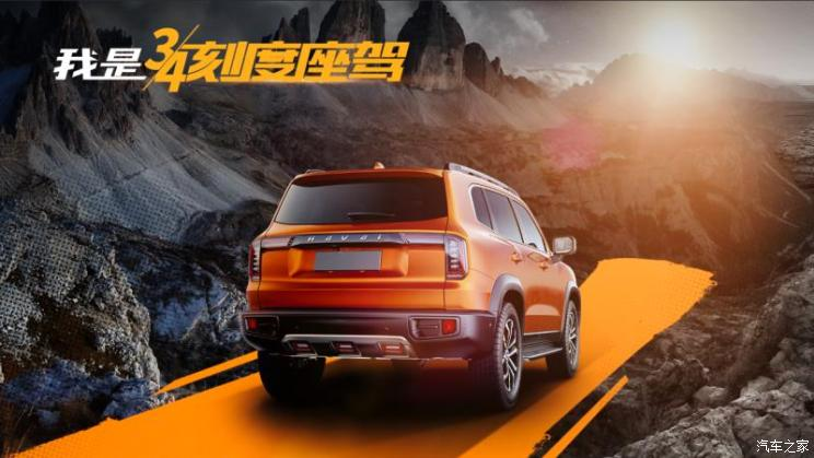 [Actualité] Groupe Great Wall Motors 744x0_58