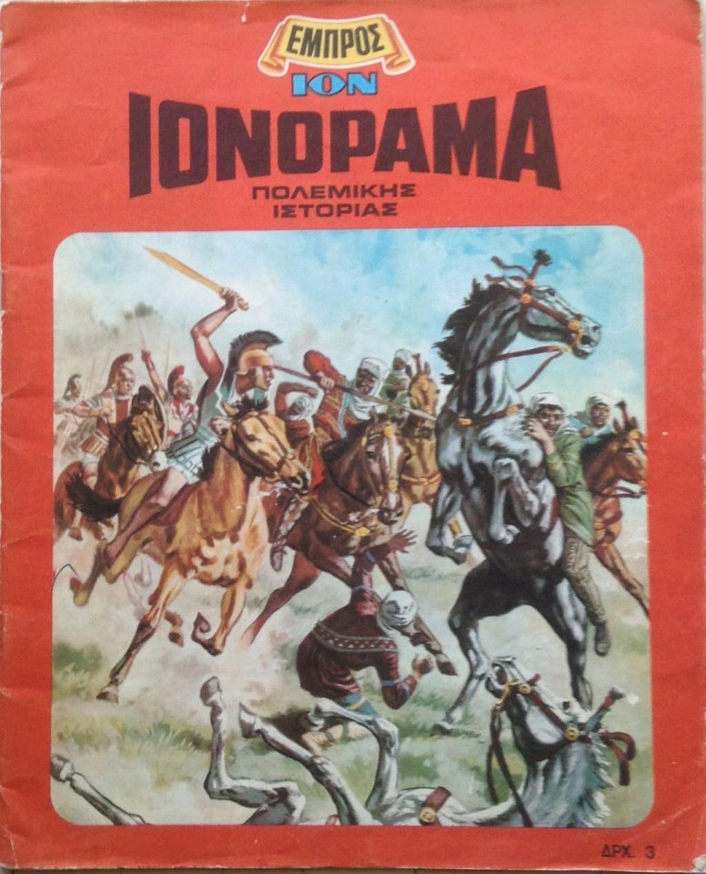 Ιονόραμα Πολεμικής Ιστορίας ΙΟΝ 15723910