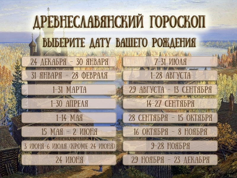 ЯЗЫЧЕСКИЙ ГОРОСКОП H-188310