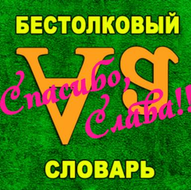 в шутку                               - Страница 2 Hydqeb10