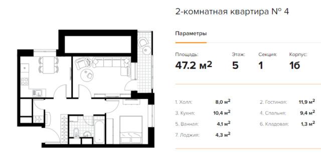 Ожидается продажа новых корпусов с квартирами меньшей площади - Страница 5 310