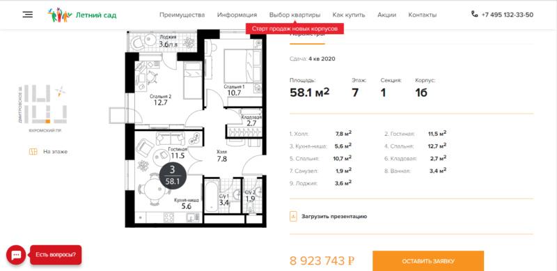 Ожидается продажа новых корпусов с квартирами меньшей площади - Страница 6 Nzxgcs10