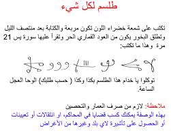 طلسم لكل شي للشيخ ابو عمار 00967736123777 Img_2610