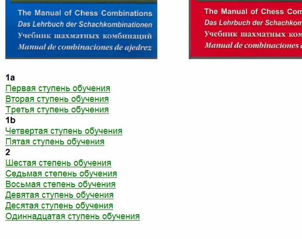 Best chessbase tactics book i've ever seen Eaia_113