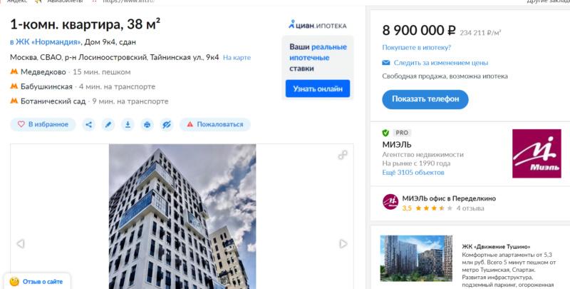 """От 140 и ... - составляем хронологию роста стоимости квартир в ЖК """"Нормандия"""" - Страница 28 Wfdf3210"""