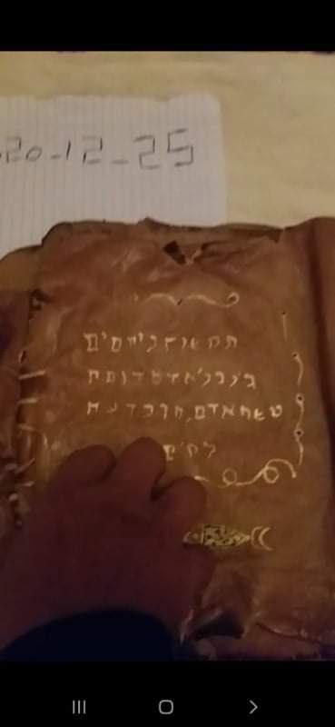 مخطوطة يهودية  14125910
