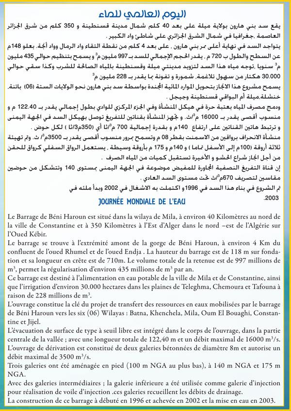 05.2016 : La Journée Mondiale de l'Eau Notice11