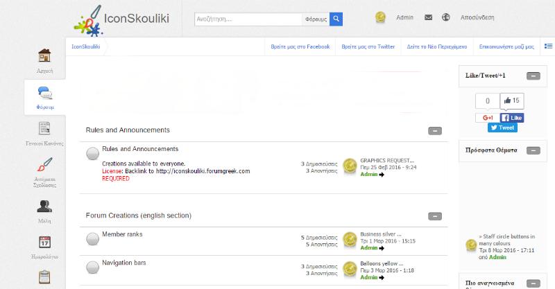 IconSkouliki Forum Screen85