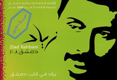 زياد رحباني في قلب دمشق