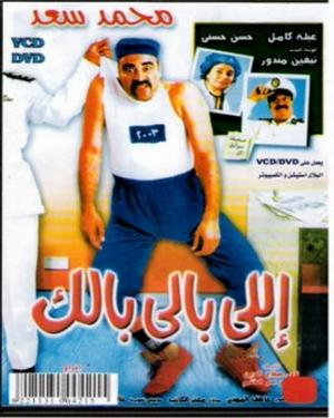 تحميل جميع افلام النجم - محمد سعد - اللمبى - DVDRip Quality 1adcbd10