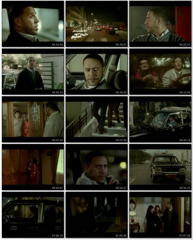 تحميل فيلم على جنب يا اسطى - نسخة vcd اصلية 2ibdi510