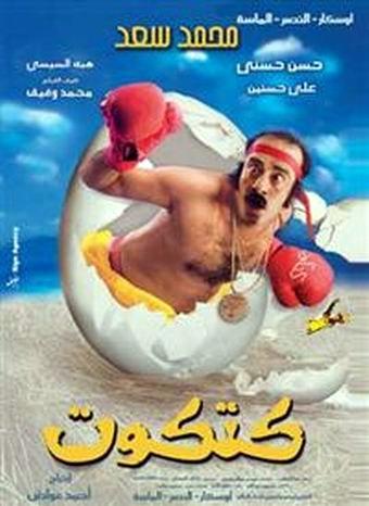 تحميل جميع افلام النجم - محمد سعد - اللمبى - DVDRip Quality 2mpzv310