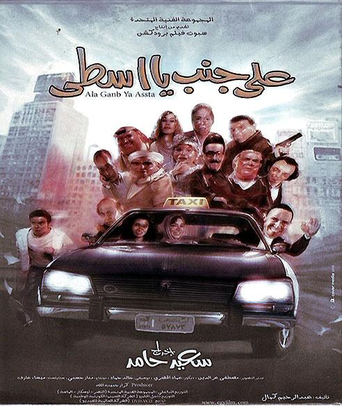 تحميل فيلم على جنب يا اسطى - نسخة vcd اصلية 3ala-g10