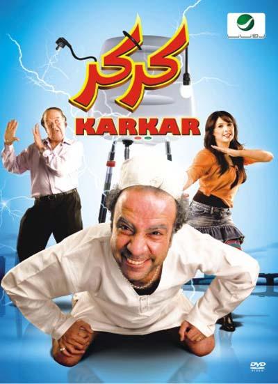 تحميل جميع افلام النجم - محمد سعد - اللمبى - DVDRip Quality 52491910
