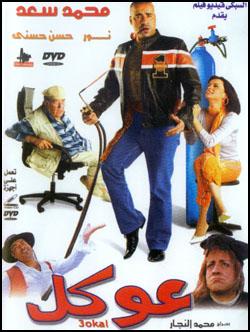 تحميل جميع افلام النجم - محمد سعد - اللمبى - DVDRip Quality 98ar5y10