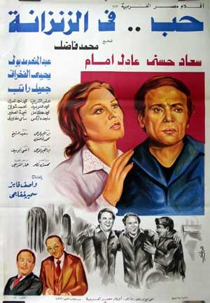 المجموعة الأولي من افلام عادل الأمام D981d911