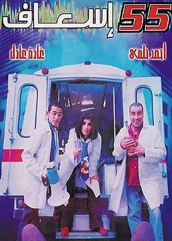 تحميل جميع افلام النجم - محمد سعد - اللمبى - DVDRip Quality Esaaf10