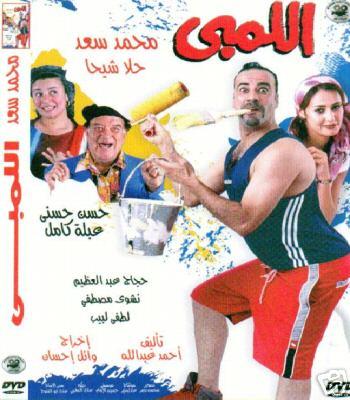 تحميل جميع افلام النجم - محمد سعد - اللمبى - DVDRip Quality Oflh310