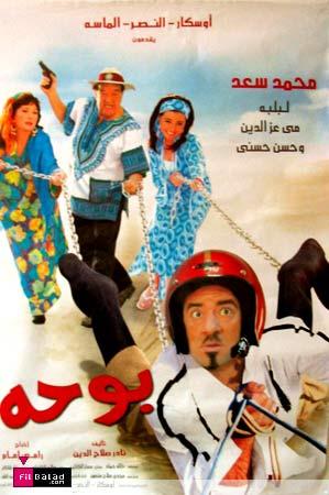 تحميل جميع افلام النجم - محمد سعد - اللمبى - DVDRip Quality Po7aaa10