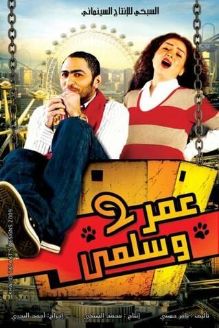 قنبلة الموسم فيلم عمر و سلمى 2 Ts High Quality اعلى