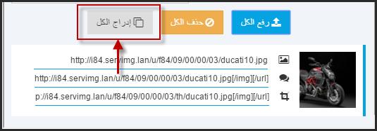 جديد على خدمة SERVIMG : إمكانية رفع عدة صور في آن واحد 111