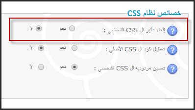 جديد في أحلى المنتديات: نافذة معاينة بيانات الأعضاء الموسومين + إمكانية إلغاء تأثير ال CSS الشخصي 18-02-13